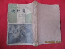 民国平装书《黑奴魂》民国26年,1册全,启明书局,品好如图。