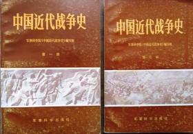《中国近代战争史》第1、2两册,军事科学院《中国近代战争史》编写组 编,32开880多页,1984年、1985年军事科学出版社平装正版(看图)。多买几本合并运费.