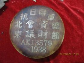 民国抗战文献玉器《印章泥盒》民国3年,一件,抗日联军东北会议财资总部,圆形,直径13cm,高7cm,重3斤,品好如图。