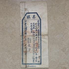 民国云南省剑川县团务常备队退役证书存根一张,总司令兼主席龙云盖官印
