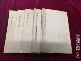 诗经四家异文考 五册五卷 清刻本 范本里校 带有藏章少量批注 尺寸25/16厘米