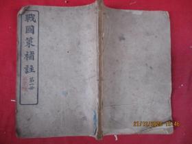 线装书《战国策补注》清,1厚册(卷1----7),品好如图。