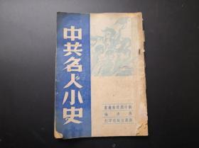 【中共名人小史(民国三十八年)】201222