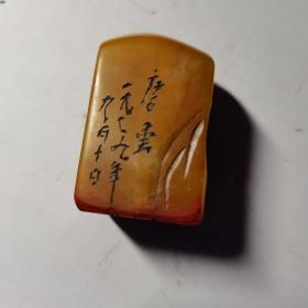 寿山黄冻石旧印章一方,唐云款