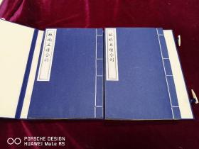 清代白纸写刻本 板桥五种合刊 一涵两册 收题画 诗抄文钞家书等内容 有托表 尺寸17/27厘米