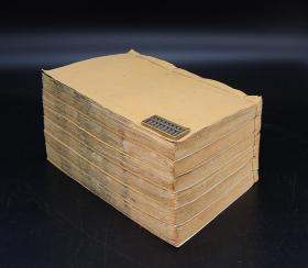 """朱墨双色批注】清代木刻本【监本易经】6厚册一套全,卷首杏黄色牌记,刻""""监本易经""""四字。16开本,天头和字里行间毛笔批注。毛笔批注也是前代大家的研究心得。周易是中华文明的精髓,群经之首,《周易》历经数千年之沧桑,已成为中华文化之根。世界上的智慧宝典如果只有一部的话,首推中国的《易经》。"""
