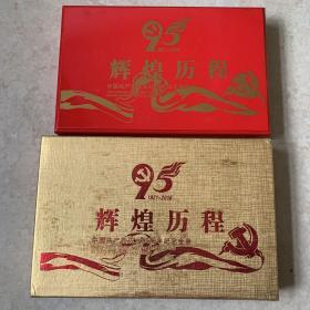 上海造币厂辉煌历程——中国共产党成立95周年纪念金条12枚一套红漆木盒精装(镀金并非金制)