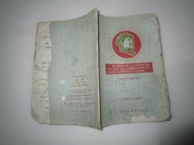 上海市小学试用课本《算术》一年级第二学期用,品见图片,1968年上海市小学教材编写组编
