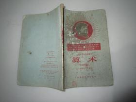 上海市小学试用课本《算术》二年级第二学期用,品见图片,1968年上海市革命教育出版社出版