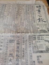 1938年宁波抗战报纸《时事公报》4开4版  有点台儿庄战役内容