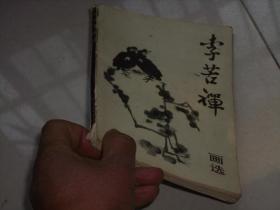 精彩美术画册---李苦禅 画选