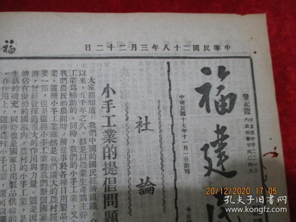抗战报纸《福建民报》民国28年3月22日(第一版、二版),广州激战,山西空军袭击,上海利刃汉奸等,4开,品好如图。