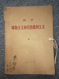大字本:列宁 唯物主义和经验批判主义【共7册全】 品如实图!