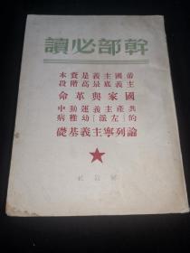 干部必读:帝国主义是资本主义底最高阶段、国家与革命、论列宁主