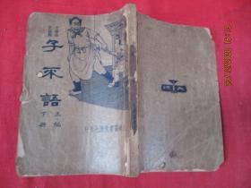 民国平装书《子不语》民国23年,1册全,大达图书供应社,品好如图。