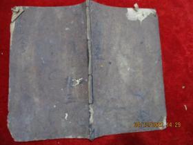 手稿本《杂览全书》清,1册全,17面,长19.5cm12.5cm,品好如图。