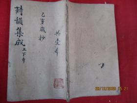 线装书《诗韵集成》清。1册(卷1---2),品好如图。