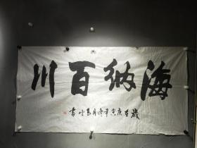 高云  书法  一幅  尺寸70————138厘米  ~  保真