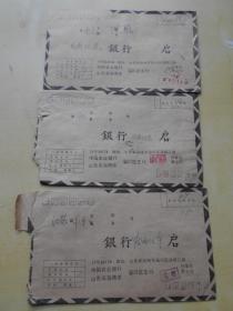 """1989年,1990年【贴票实寄封,贴""""国内挂号邮件附加费""""票】3封合卖"""
