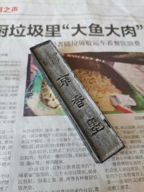 解放初北京同仁堂定制徽墨药墨《京香墨》一支。品佳。