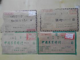 """1989年,1990年【银行大宗快件实寄封,贴""""普21,普23""""邮票】4封合卖"""