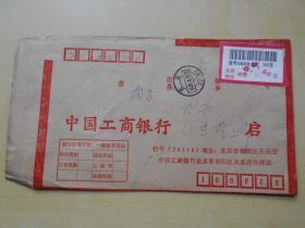"""1991年【银行实寄封,贴""""大宗快件条形码""""票】"""