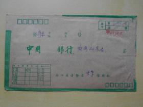 """1989年【银行邮政快件实寄封,贴""""普21,普23""""邮票】浙江诸暨"""