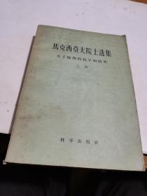 1959年,马克西莫夫院士选集,上