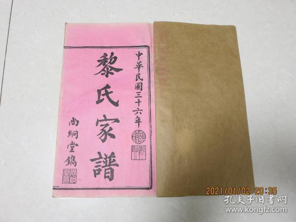民国36年湖南长沙黎氏六修族谱、家谱、宗谱,全套八卷8册全