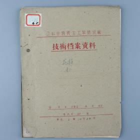 上海义生搪瓷厂旧藏:约五十年代 公私合营义生工业搪瓷厂花样原稿 一册四张 HXTX324589