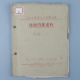 上海义生搪瓷厂旧藏:约五十年代 公私合营义生工业搪瓷厂花样原稿 一册四张 HXTX324587