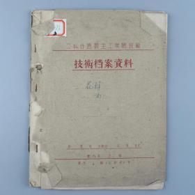 上海义生搪瓷厂旧藏:约五十年代 公私合营义生工业搪瓷厂花样原稿 一册三张 HXTX324588