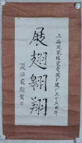 上海义生搪瓷厂旧藏:著名革命家、教育家、原上海文联主席 夏征农题词《展翅翱翔》一幅(纸本镜芯,约1.9平尺,钤印:夏征农)HXTX324585
