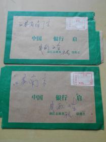 1989年【银行大宗快件,贴票实寄封】2封合卖