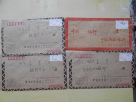"""1989年【银行大宗快件实寄封,贴""""普16,普21,普23""""邮票】4封合卖"""
