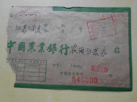"""1990年【银行大宗快件实寄封,贴""""普23""""邮票,有四川民居边条】"""