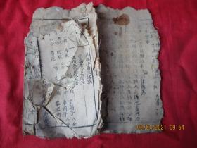 中医木刻本《书名不祥》清,1册,品如图。
