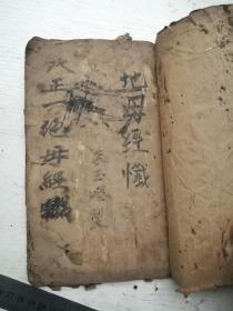 地母经一册全,后面有一道能治瘟疫的符咒,很罕见