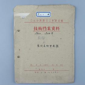 上海义生搪瓷厂旧藏:1952、1953年 公私合营义生工业搪瓷厂 慰问志愿军搪瓷杯 花样原稿 一张 HXTX324591