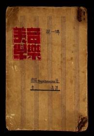 民国 李嘉 翻译稿本 《音乐美学》 34筒子页