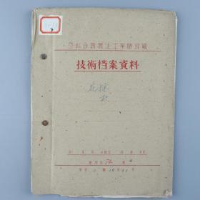 上海义生搪瓷厂旧藏:约五十年代 公私合营义生工业搪瓷厂花样原稿 一册七张 HXTX326441