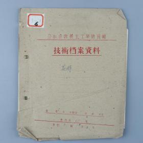 上海义生搪瓷厂旧藏:约五十年代 公私合营义生工业搪瓷厂花样原稿 一册四张 HXTX324590