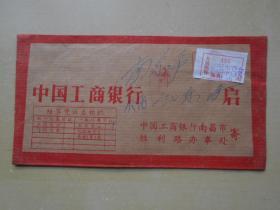 """1989年【大宗快件实寄封,盖""""南昌(机)邮资已付""""邮戳】"""