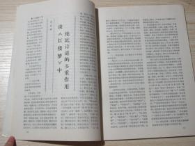 创刊号:1986年 《红楼(试刊)》红学研究期刊