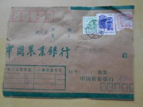 """1990年【银行大宗快件实寄封,贴""""普13,普23""""邮票】"""