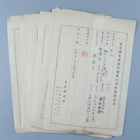 上海义生搪瓷厂旧藏:1951年 张锡年、李德贞、邢敬和等申请 上海义生搪瓷厂股份有限公司股权登记表 一组十张 HXTX324592