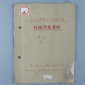 上海义生搪瓷厂旧藏:约五十年代 公私合营义生工业搪瓷厂花样原稿 一册四张 HXTX326442