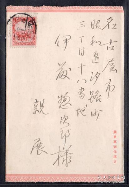 (6412)关东军酒保印制风景邮筒贴满普5-6分新京(长春)9.7.8寄名古屋(1942年)