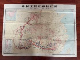 1962年一版一印彩色印制《中国工农红军长征图1934~1936》一幅一张。