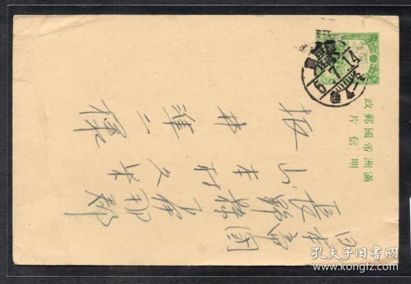 (6414)满第六版邮资片2分销(龙江)海外拉尔6.7.14(1939)寄日本